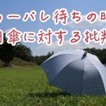 ショーパレ待ちの時に日傘をさしてる人に対する批判