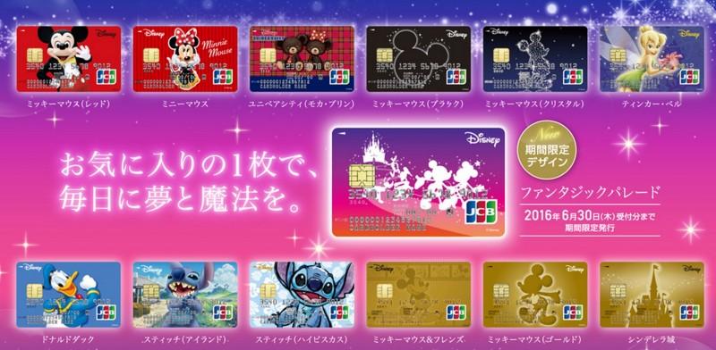 ディズニーのJCBゴールドカードを作ろう!メンバー限定特典もたくさんなのでファンなら作っとけ!