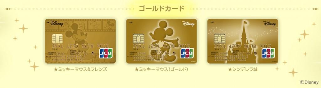 ディズニー★JCBカード_オンライン新規入会キャンペーン