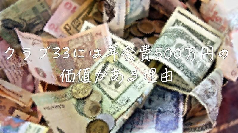 クラブ33会員権に年会費500万円の価値がある理由