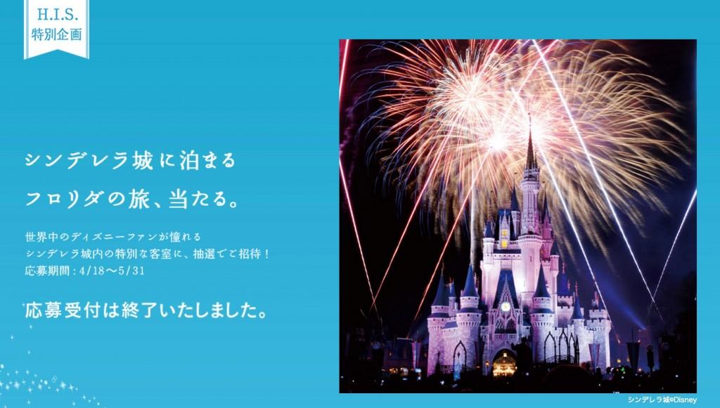 ウォルト・ディズニー・ワールド特集|H_I_S__わすれない夏_2015