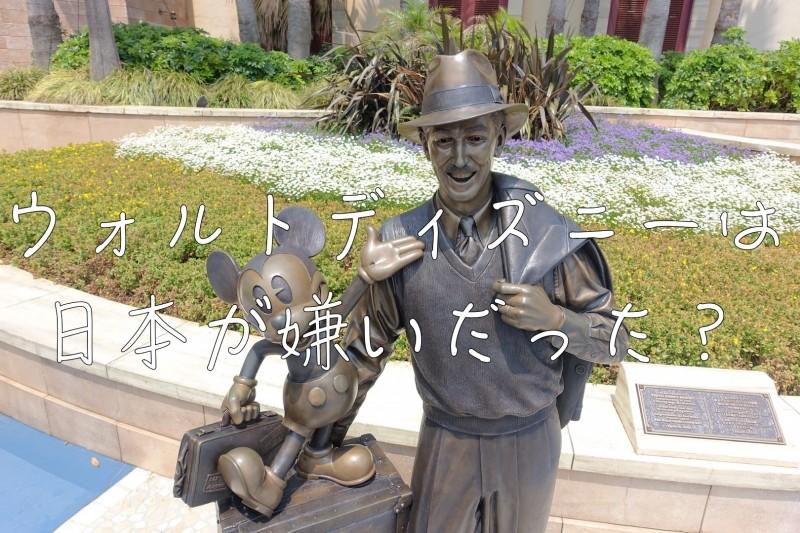 ウォルトディズニーは日本が嫌いだった?