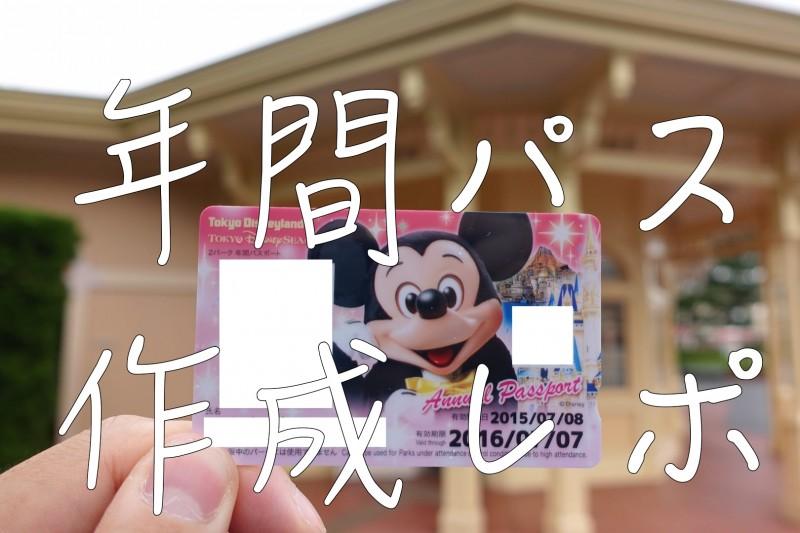【写真レポ】2015年ディズニー2パーク共通年間パスポート作ってきたよ