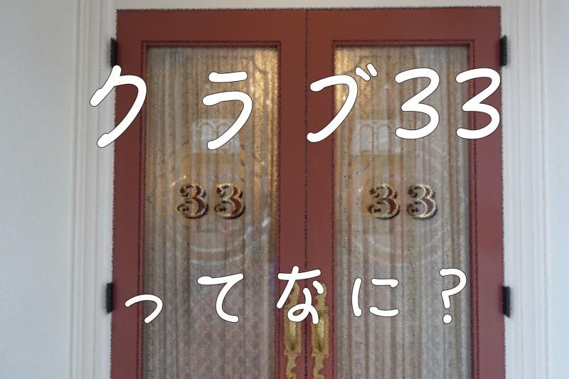 クラブ33とはなんだ??ディズニーに実在する謎レストラン!
