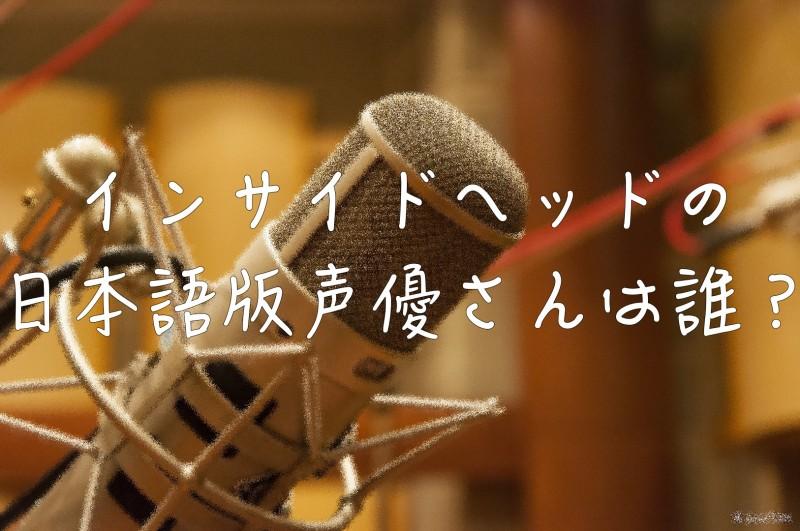 インサイドヘッド吹き替えの声優は誰?日本語版の演技がスバラシイ!