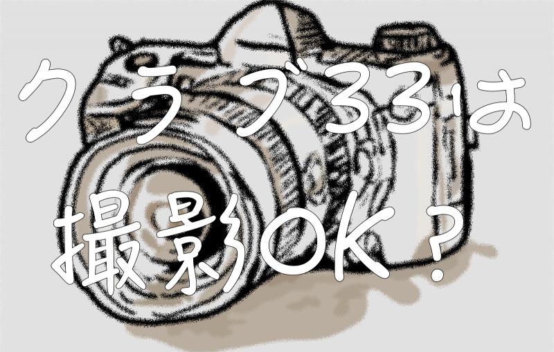 クラブ33で写真・ビデオ撮影、ネットへの公開はしても良いのか?