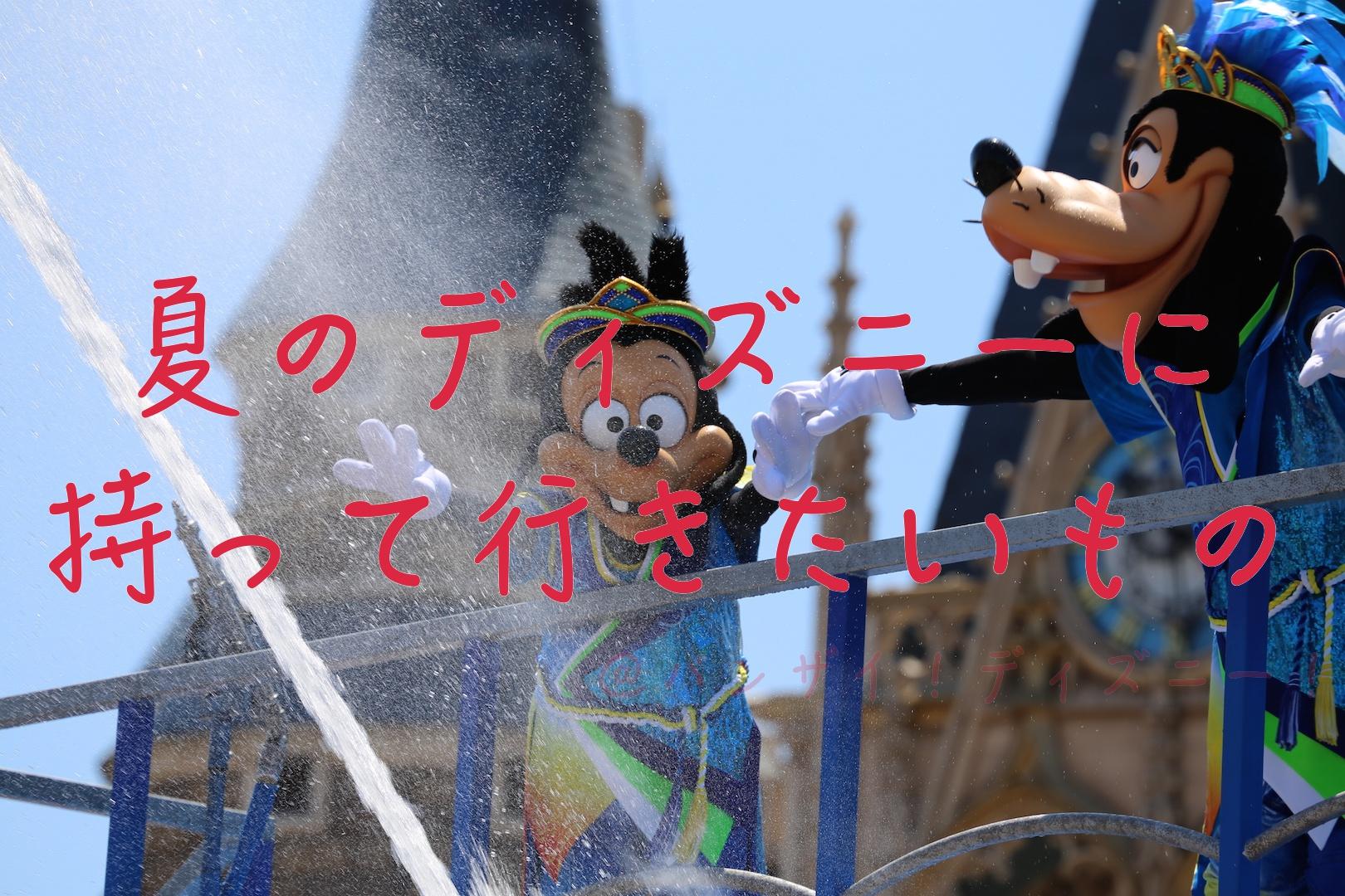 ディズニーでの熱中症対策にオススメなグッズはコレ!