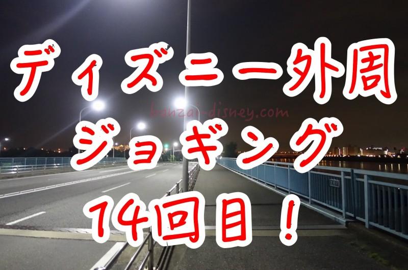 ディズニー外周ジョギング014回目!久々〜