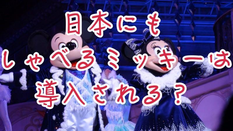 しゃべるミッキーは日本にも導入される?