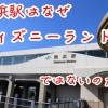 「舞浜駅」を「ディズニーランド駅」にしなかった理由