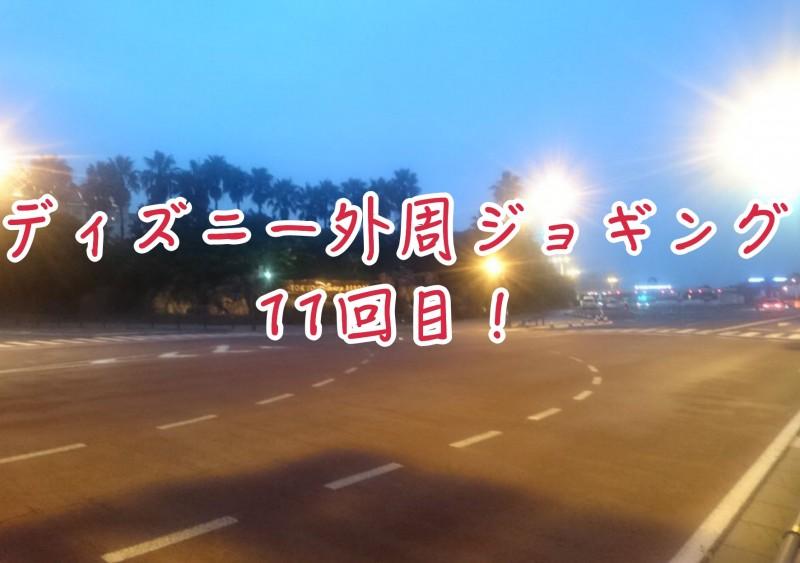 ディズニー外周ジョギング011回目!久々(^^;)