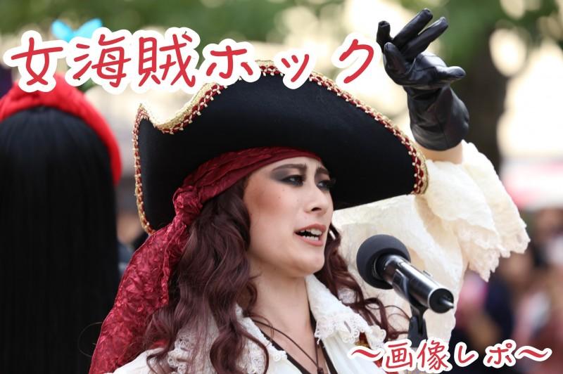"""【画像レポ】ディズニーシー手下グリ""""女海賊ホック""""が美しい!【写真17枚】"""