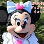 【写真28枚】ディズニーシーイン日記!平日だけど大混雑!【画像レポ】