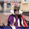 【写真29枚】ザ・ヴィランズ・ワールド観賞2回目リドアイル②【ヴィランズ編】