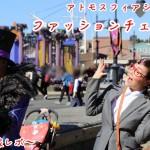 """【写真30枚】""""ファッションチェック""""手下アトモスフィアショーに遭遇!【画像レポ】"""