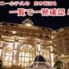 【効率】ディズニーホテルの予約空き状況を一覧で確認する方法