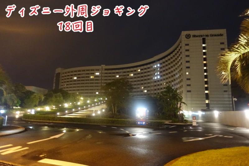 ディズニー外周ジョギング018回目!ホテル方面へ進んでみた!