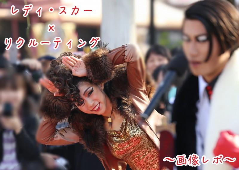 【写真33枚】手下「レディ・スカー」のリクルーティング!めちゃくちゃいい笑顔!【画像レポ】