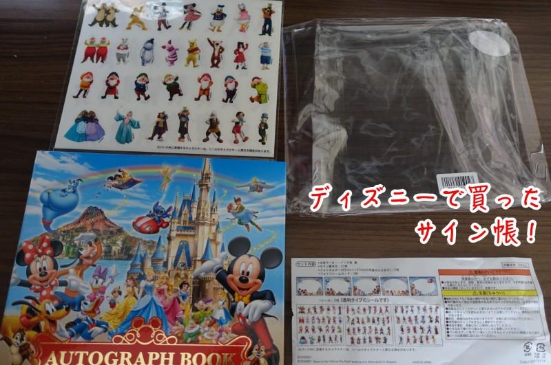 【レビュー】ディズニーで買ったサイン帳をご紹介!