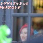 【体験レポ】手下グリが見たくてセイリングデイブッフェの当日行列待ちしてきた!