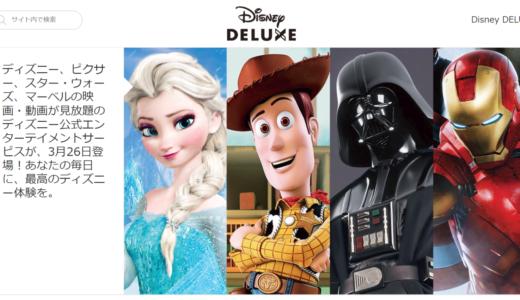 ディズニー作品が月額700円で見放題!ディズニーデラックスで気になるポイントをまとめてみました