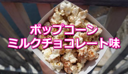 【ディズニー】ポップコーン(ミルクチョコレート味)のレビュー!