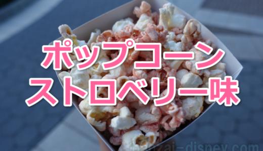 【ディズニー】ポップコーン(ストロベリー味)のレビュー!
