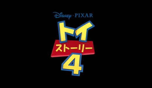トイストーリー4の日本語吹き替え声優は誰?主要キャラクターについてまとめました!